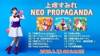 上坂すみれ 4th Album「NEO PROPAGANDA」全曲試聴動画