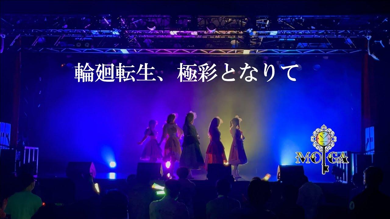 【輪廻転生、極彩となりて】~MOGA~20210502ワンミリ横浜アイドルライブ