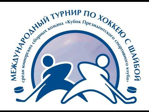 PRESIDENTS SPORTS CLUB CUP : Slovakia - Russia 6.11.2015