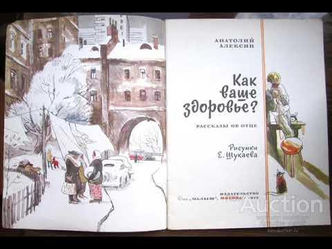 Как ваше здоровье Анатолий Алексин читает Павел Беседин