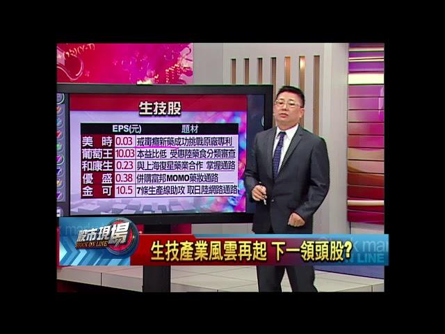 【股市現場-非凡商業台鄭明娟主持】20180419part.5(黃靖哲)