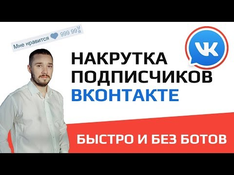 Накрутка подписчиков ВКонтакте! Как быстро накрутить живых подписчиков в группу ВК