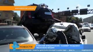 В Москве Хаммер раздавил несколько машин
