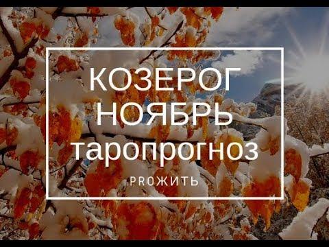 Козерог Ноябрь 2018 Таропрогноз
