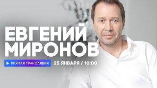 Интервью с Евгением Мироновым // НАШЕ