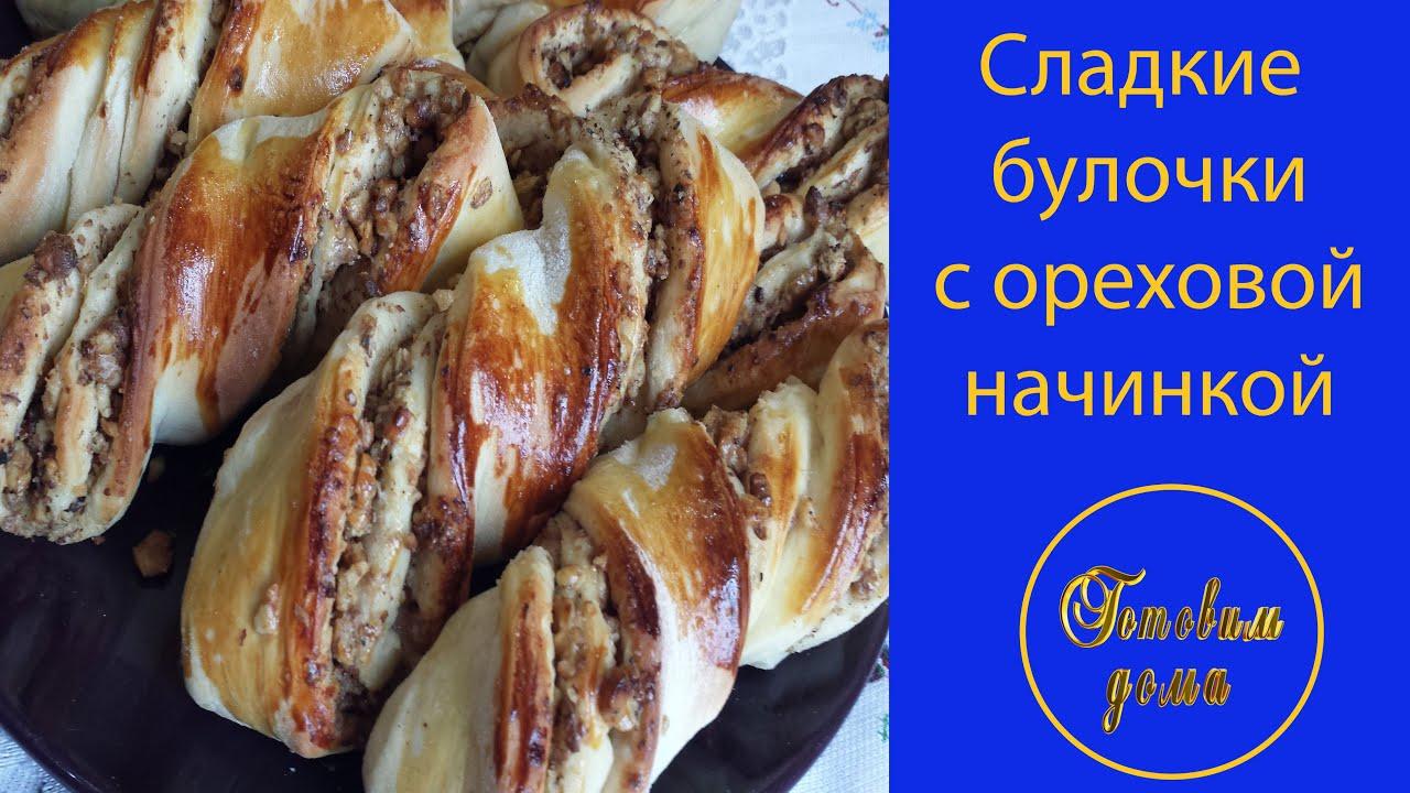 рецепт для сладкого теста для булочек