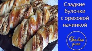 Сладкие булочки с ореховой начинкой (сладкое дрожжевое тесто)