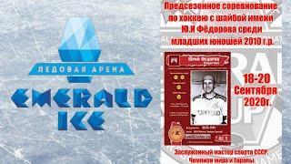 2010 г.р. | Emerald Ice Team - Торпедо | 19 сентября 2020 г. 14:30 |