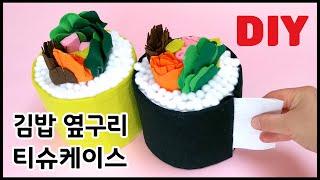 [DIY] 김밥 휴지케이스 만들기 | DIY gimba…
