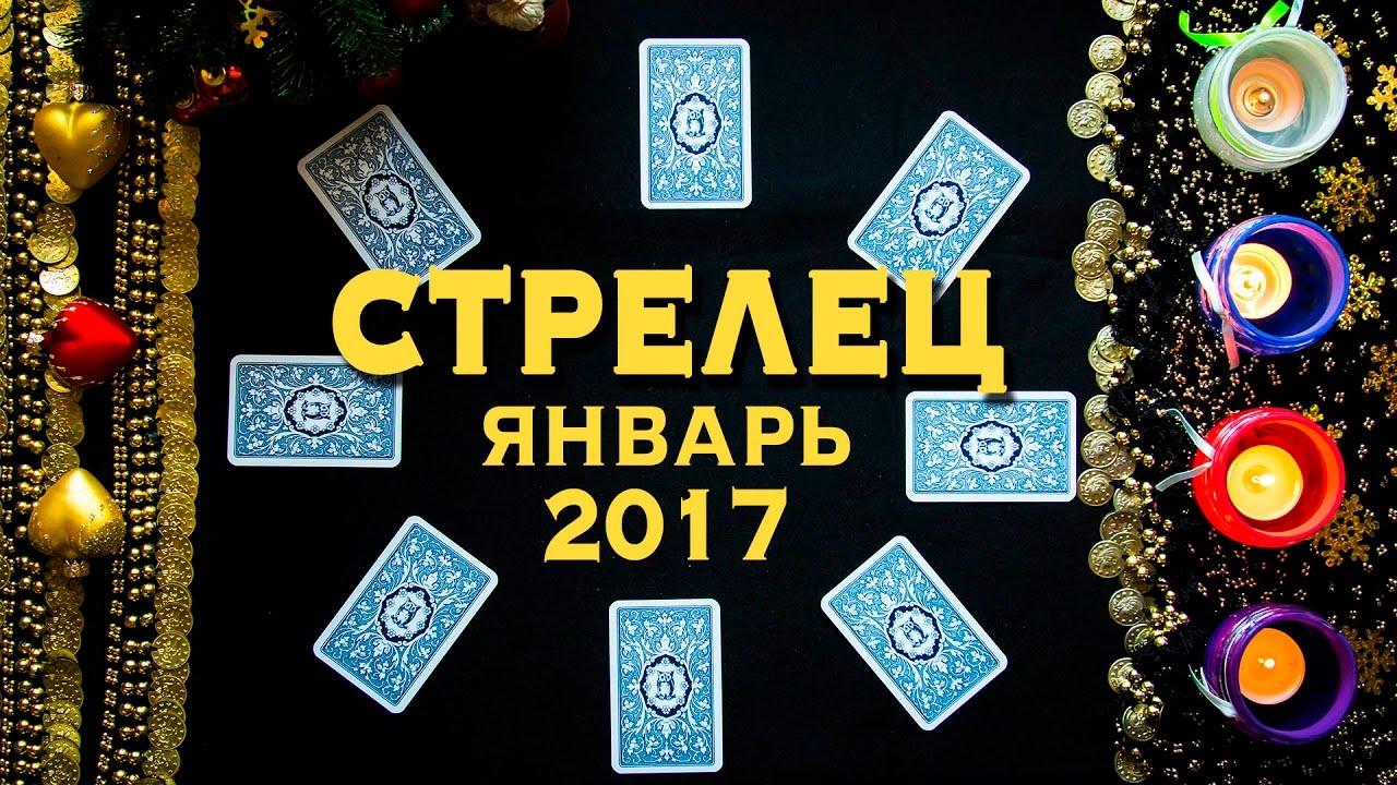 гороскоп на январь таро для стрельца 2017