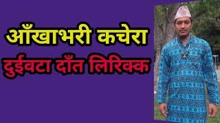 कालले भन्छ समाउछु,मनले भन्छ कमाउछु,new nepali bhajan 2075,2018 new nepali lok bhajan,नेपाली भजन ॥