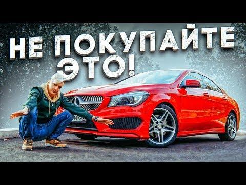 Вот почему CLA - ХУДШИЙ Mercedes-Benz