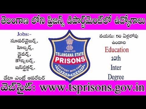 Telangana Prison Department Jobs 2018 | Data entry operator jobs in Telangana| Good info channel