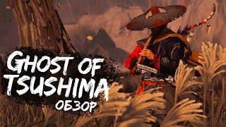 Обзор Ghost of Tsushima - Последний эксклюзив