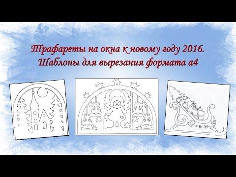 Трафареты на окна к новому году 2016. Шаблоны для вырезания формата а4