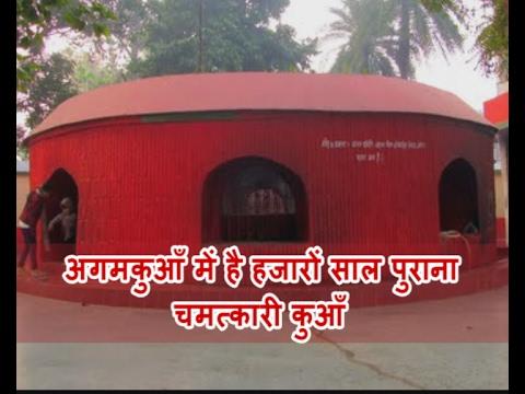 History of ancient Agam Kuan in Patna city