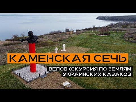 Каменская Сечь. Велоэкскурсия по землям украинских казаков