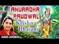 Krishna Janmashtami Special I Anuradha Paudwal Krishna Bhajans Vol.2, Full Audio Songs Juke Box