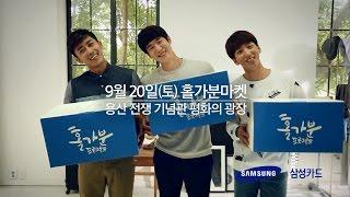 꽃청춘(손호준)의 홀가분 프로젝트 - 삼성카드