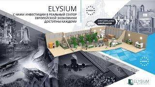 Новое направление в Elysium инвестиции в реальный сектор Европейской экономики. Компания Элизиум