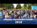 В Челябинске прошел традиционный «Парад первоклассников»