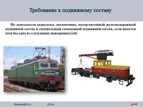 ПТЭ Приложение №5. 21  Выпуск в эксплуатацию.