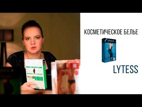 Lytess - бельё для похудения. Beauty-эксперт Анна Серова