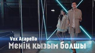 Vox Acapella - Менің қызым болшы