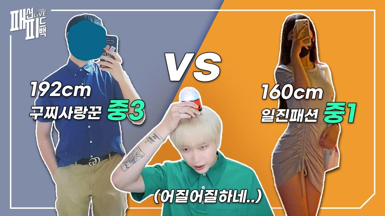 👻 구찌 사랑꾼 중3 vs 피지컬 일진 패션 중1