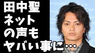 【元KAT-TUN】借金まみれの田中聖!山本裕典と共同でやっていた副業とは...