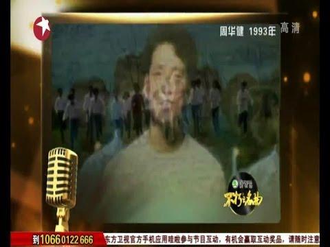 高清《不朽之名曲》周华健专场:信颠覆演唱周华健Wakin Chau的《花心》