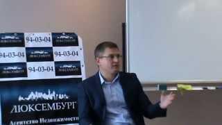 Тренинг для риэлторов в городе Сургут, часть 1 | Обучение и работа риэлтором в Сочи