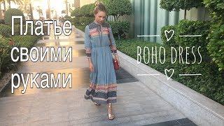 Платье в стиле бохо своими руками | как сшить платье быстро и легко | boho dress