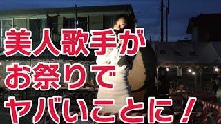美人歌手がお祭りで歌ったらヤバいことに!K-POP歌手TAON(タオン)