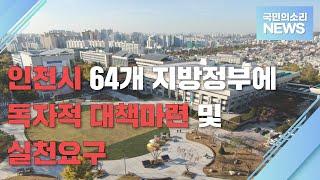 인천시 수도권 64개 지방정부에 독자적인 대책마련 및 …