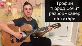 """Трофим - """"Город Сочи"""" (разбор+кавер/cover) на гитаре"""