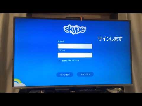 ビエラでSkype ビエラコミュニケーションカメラ TY-CC20W②