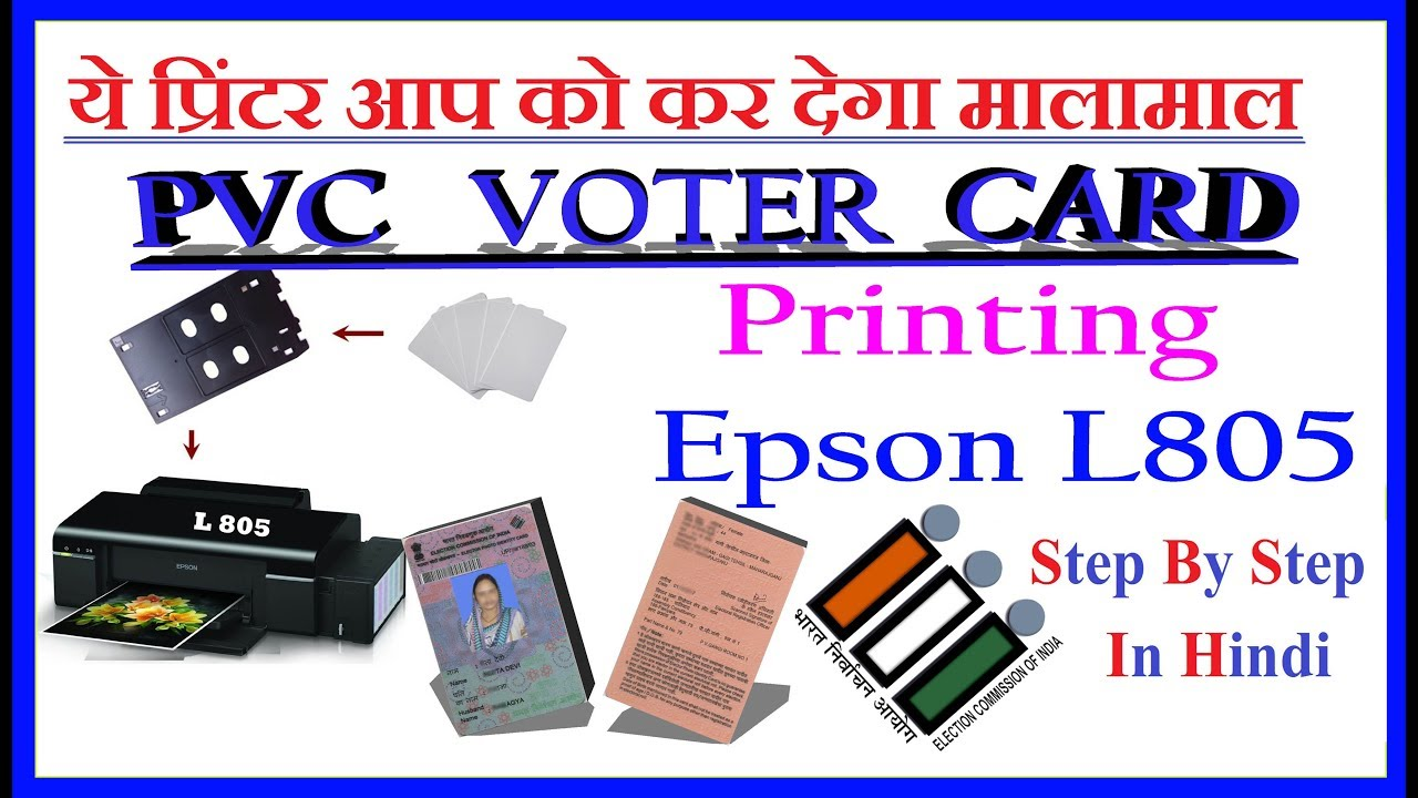 how to print Pvc Voter card in Epson L805 with Photoshop action by C TECH