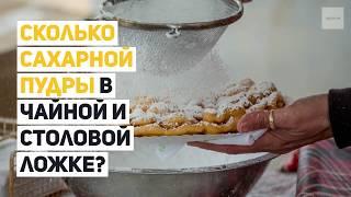 Сколько сахарной пудры в чайной и столовой ложке в граммах?