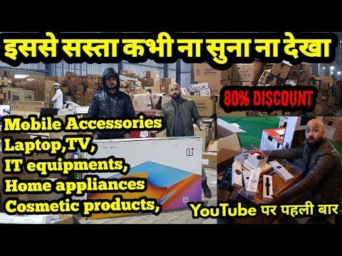 आपके जरूरत का हर सामान सबसे सस्ता Warehouse|Stationary|Mobile|Accessories|Laptop|IT|Equipment|Led|TV