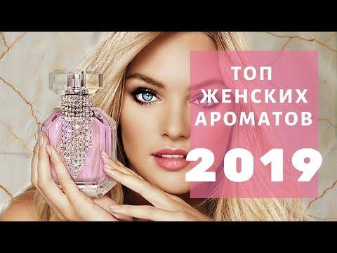 Лучшие женские духи 2019 ❤
