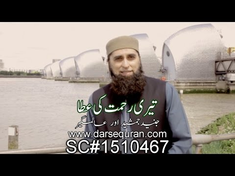 (New Official Naat Video) ''Teri Rehmat Ki Ata'' - by Junaid Jamshed and Alamgir