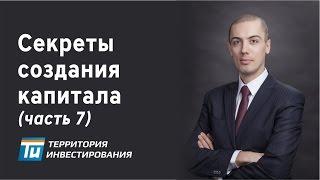 видео ОБЪЕКТЫ ИНВЕСТИРОВАНИЯ