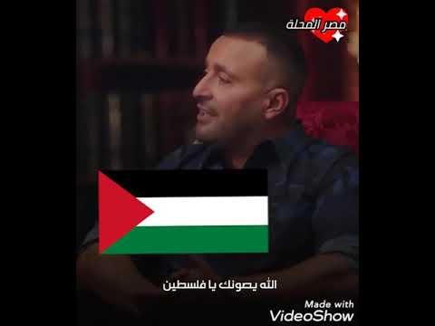 احمد السقا يغنى الله يصونك يا فلسطين