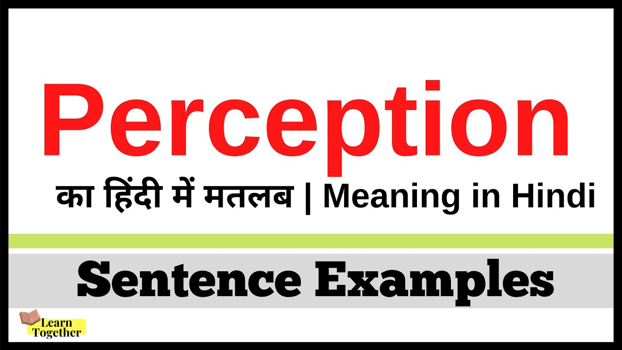 Download Perception Meaning in Hindi   How to use Perception in a sentence   Perception kya hota hai