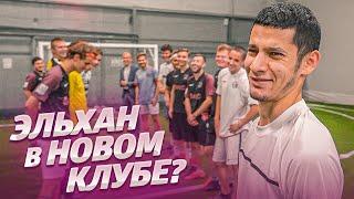ЭЛЬХАН ТРЕНИРУЕТ БРОНЗОВЫХ БИСТОВ // спонсирую команду