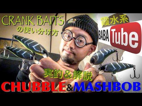 BABATube クランクベイトの使い分けマッシュボブ&チャブル編