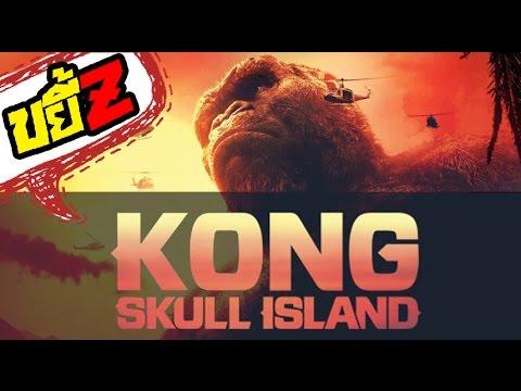 ขยี้Z - KONG: SKULL ISLAND กับ KONG ตัวจริง!!