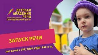 Запуск речи для детей с ЗРР, ЗПРР, СДВГ, РДА и аутизмом