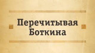 Гастроэзофагеальная рефлюксная болезнь (ГЭРБ) с позиций Сергея Боткина